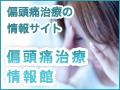 偏頭痛治療情報館 偏頭痛についての正しい知識と治療院のご紹介を目指している全国治療院ポータルサイトです。